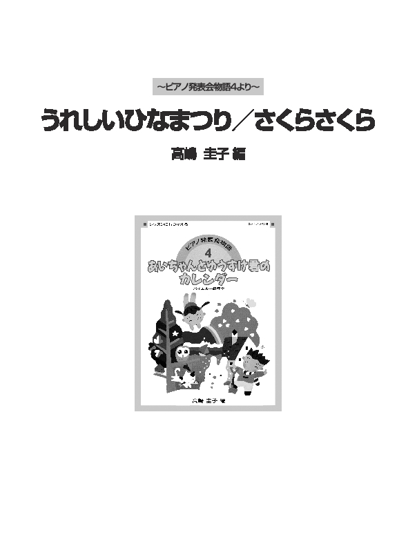 ひなまつり 楽譜 うれしい 童謡「うれしいひな祭り」の楽譜とmidiやmp3試聴と無料ダウンロード
